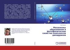 Capa do livro de Механизмы образования и фотофизические свойства комплексов дипирринов