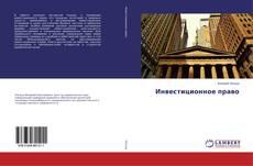Capa do livro de Инвестиционное право
