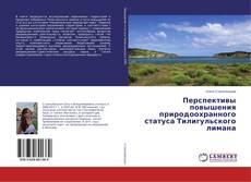 Bookcover of Перспективы повышения природоохранного статуса Тилигульского лимана