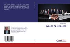 Bookcover of Судьба Президента