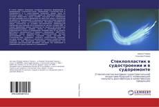 Bookcover of Стеклопластик в судостроении и в судоремонте