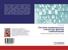 Couverture de Система национальных счетов как фактор глобализации
