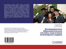 Buchcover von Инновационные образовательные системы подготовки инженерных кадров