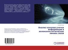 Couverture de Анализ каналов утечки информации в волоконно-оптических линиях связи