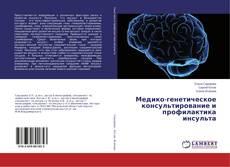 Portada del libro de Медико-генетическое консультирование и профилактика инсульта