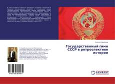 Bookcover of Государственный гимн СССР в ретроспективе истории