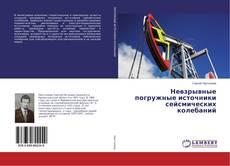 Bookcover of Невзрывные погружные источники сейсмических колебаний