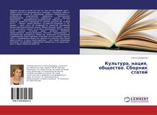 Обложка Культура, нация, общество. Сборник статей