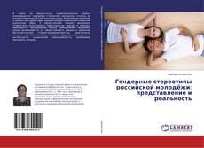 Обложка Гендерные стереотипы российской молодёжи: представление и реальность