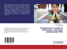 Couverture de Особенности работы логопеда с детьми, имеющими РАС