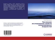 Buchcover von Численное исследование свойств неоднородных жидкостей