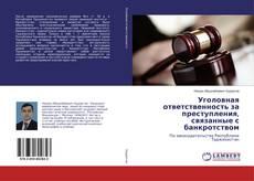 Уголовная ответственность за преступления, связанные с банкротством的封面