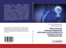 Capa do livro de Повышение международной конкурентоспособности коммерческих предприятий