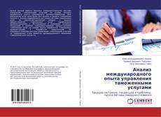Обложка Анализ международного опыта управления таможенными услугами