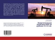Bookcover of Энергетическая политика КНР на рубеже XX-XXI вв.