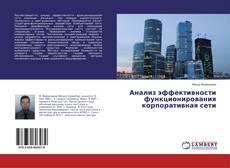 Bookcover of Анализ эффективности функционирования корпоративная сети