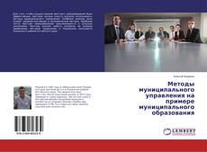Методы муниципального управления на примере муниципального образования kitap kapağı