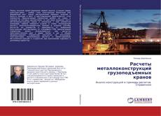 Bookcover of Расчеты металлоконструкций грузоподъемных кранов