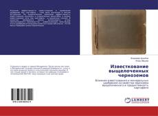 Bookcover of Известкование выщелоченных черноземов