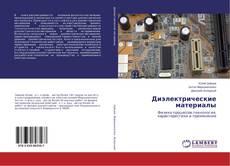 Обложка Диэлектрические материалы
