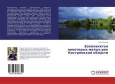 Bookcover of Зоопланктон некоторых малых рек Костромской области