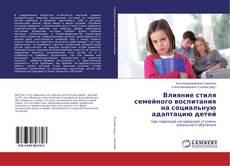 Copertina di Влияние стиля семейного воспитания на социальную адаптацию детей