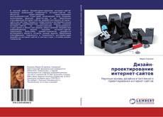 Bookcover of Дизайн-проектирование интернет-сайтов