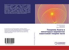 Capa do livro de Теорема Хаага в некоторых вариантах квантовой теории поля