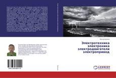 Bookcover of Электротехника электроника электродвигатели электропривод