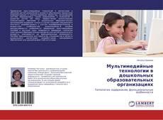 Обложка Мультимедийные технологии в дошкольных образовательных организациях