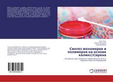 Синтез мономеров и полимеров на основе каликс[4]арена kitap kapağı