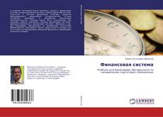 Bookcover of Финансовая система