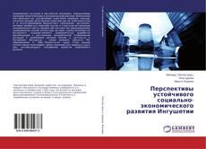 Buchcover von Перспективы устойчивого социально-экономического развития Ингушетии