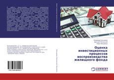 Bookcover of Оценка инвестиционных процессов воспроизводства жилищного фонда