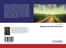 Portada del libro de Одиночество России