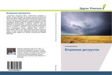 Bookcover of Вторжение деструктов
