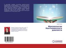 Couverture de Фразеология Нахчыванского диалекта