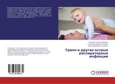 Bookcover of Грипп и другие острые респираторные инфекции