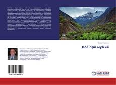 Bookcover of Всё про мумиё