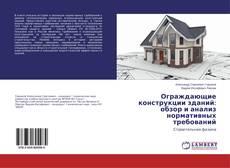 Buchcover von Ограждающие конструкции зданий: обзор и анализ нормативных требований