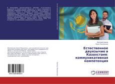 Обложка Естественное двуязычие в Казахстане: коммуникативная компетенция