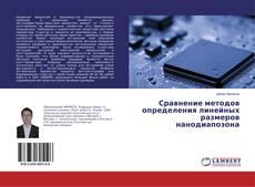 Bookcover of Сравнение методов определения линейных размеров нанодиапозона