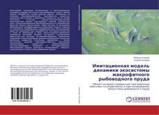 Bookcover of Имитационная модель динамики экосистемы макрофитного рыбоводного пруда