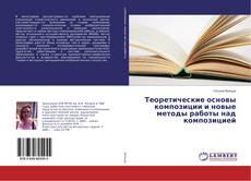 Bookcover of Теоретические основы композиции и новые методы работы над композицией