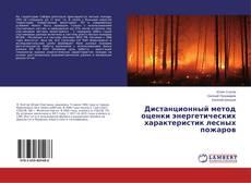 Обложка Дистанционный метод оценки энергетических характеристик лесных пожаров