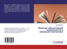 Bookcover of Понятие субъективной модальности в немецком синтаксисе
