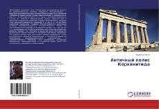 Buchcover von Античный полис Керкинитида
