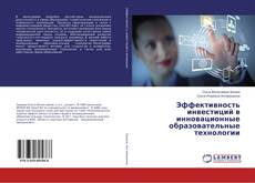 Обложка Эффективность инвестиций в инновационные образовательные технологии