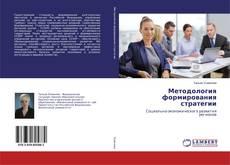Обложка Методология формирования стратегии