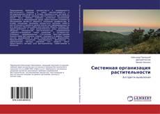 Системная организация растительности kitap kapağı